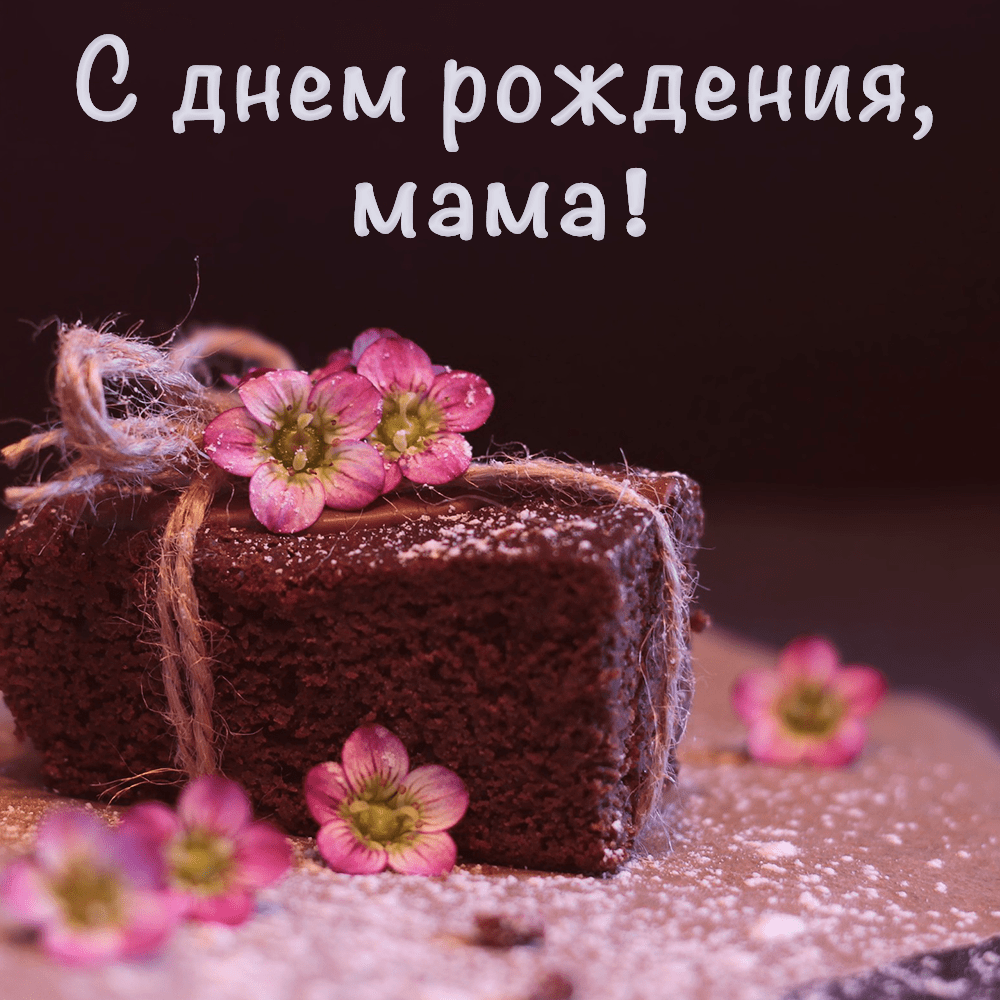 Милая открытка маме с пирогом