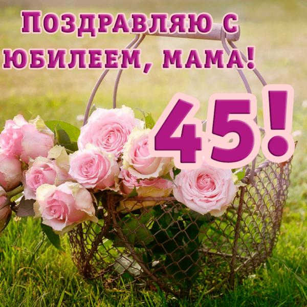 Цветочная открытка маме на юбилей