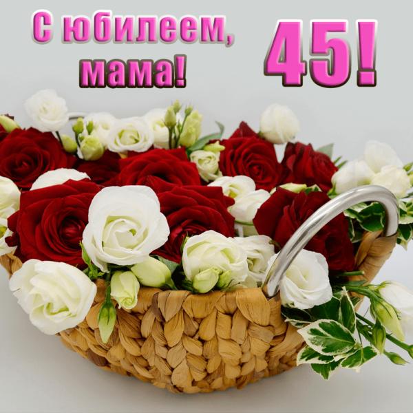 Открытка маме на юбилей с корзиной цветов