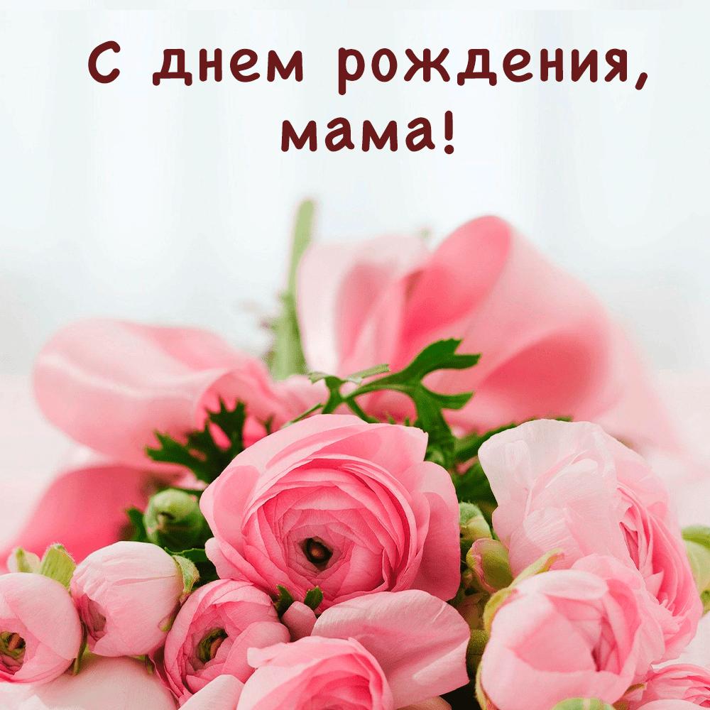 Лучшая открытка маме на день рождения