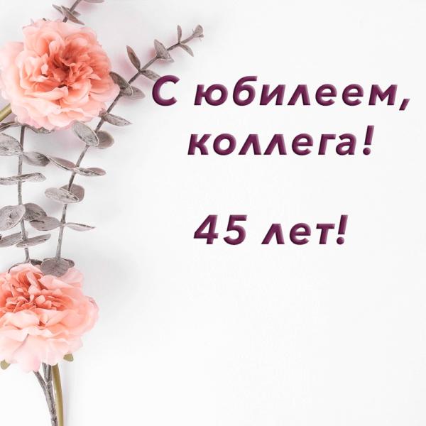Открытка коллеге с юбилеем с цветами