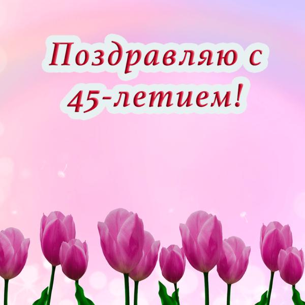 Открытка на юбилей коллеге на розовом фоне