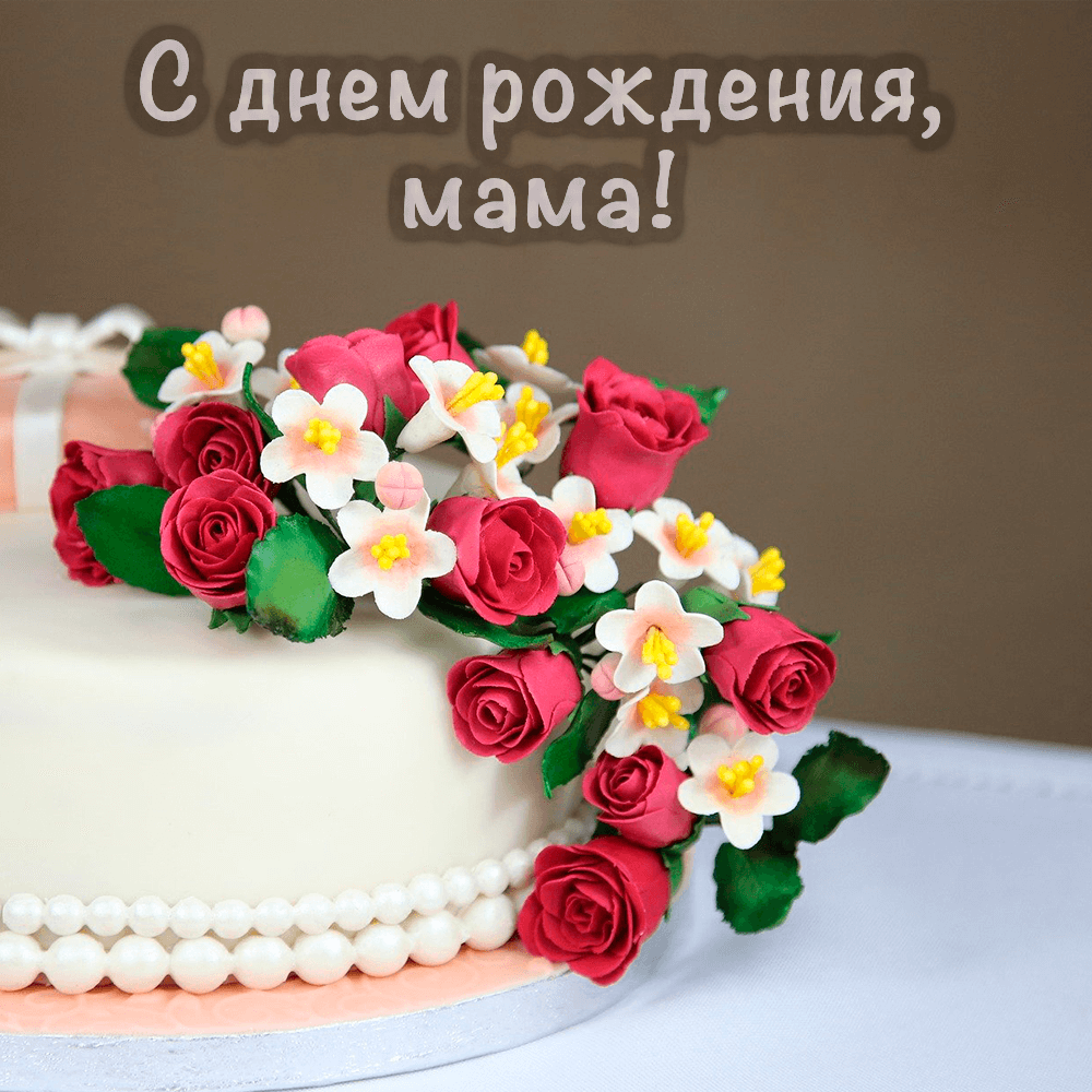 Открытка маме на фоне торта