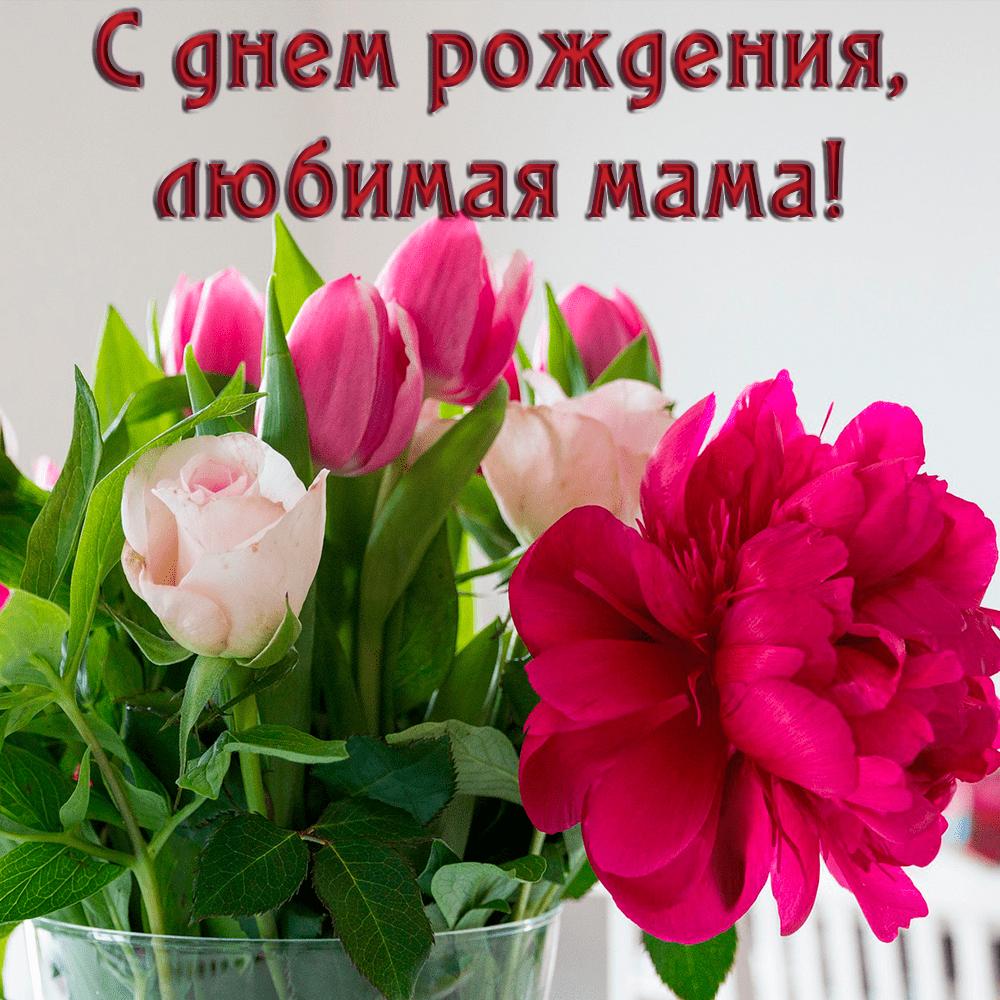 Поздравительная цветочная открытка маме