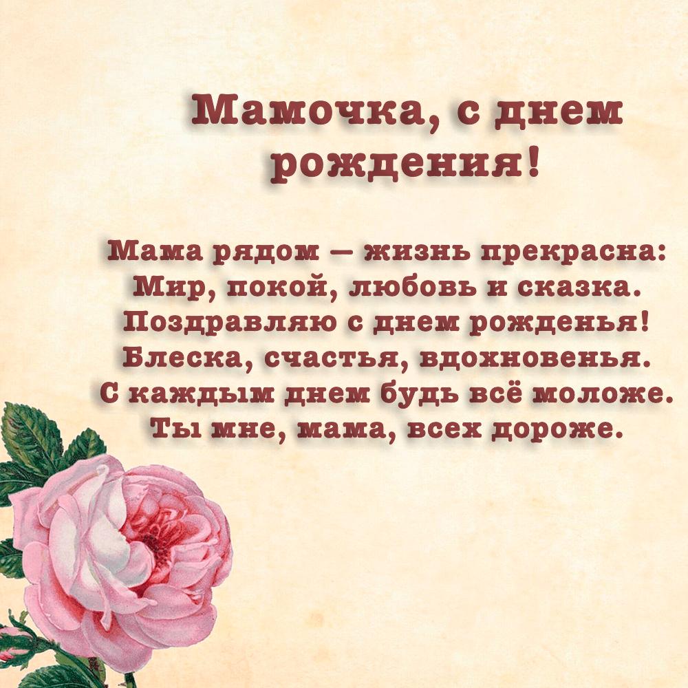 Акварельная открытка для мамы