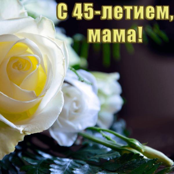Фото открытка для мамы на юбилей