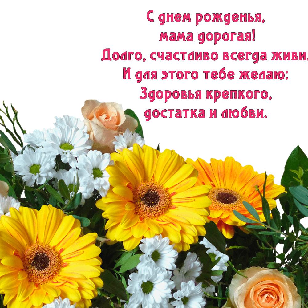 Открытка с поздравлением и цветами для мамы