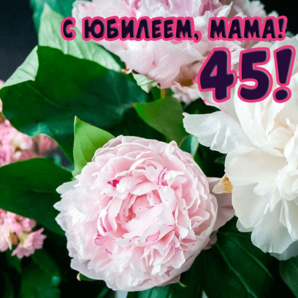 Открытка для мамы на 45 лет