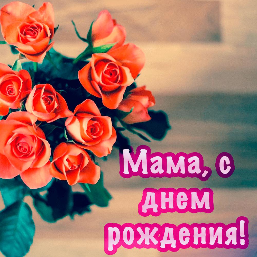 Красочная открытка любимой маме