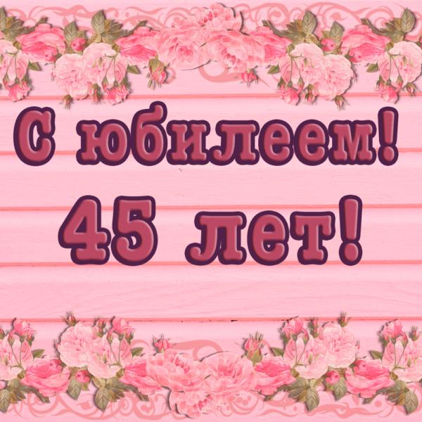 Нежная открытка сестре на 45 лет