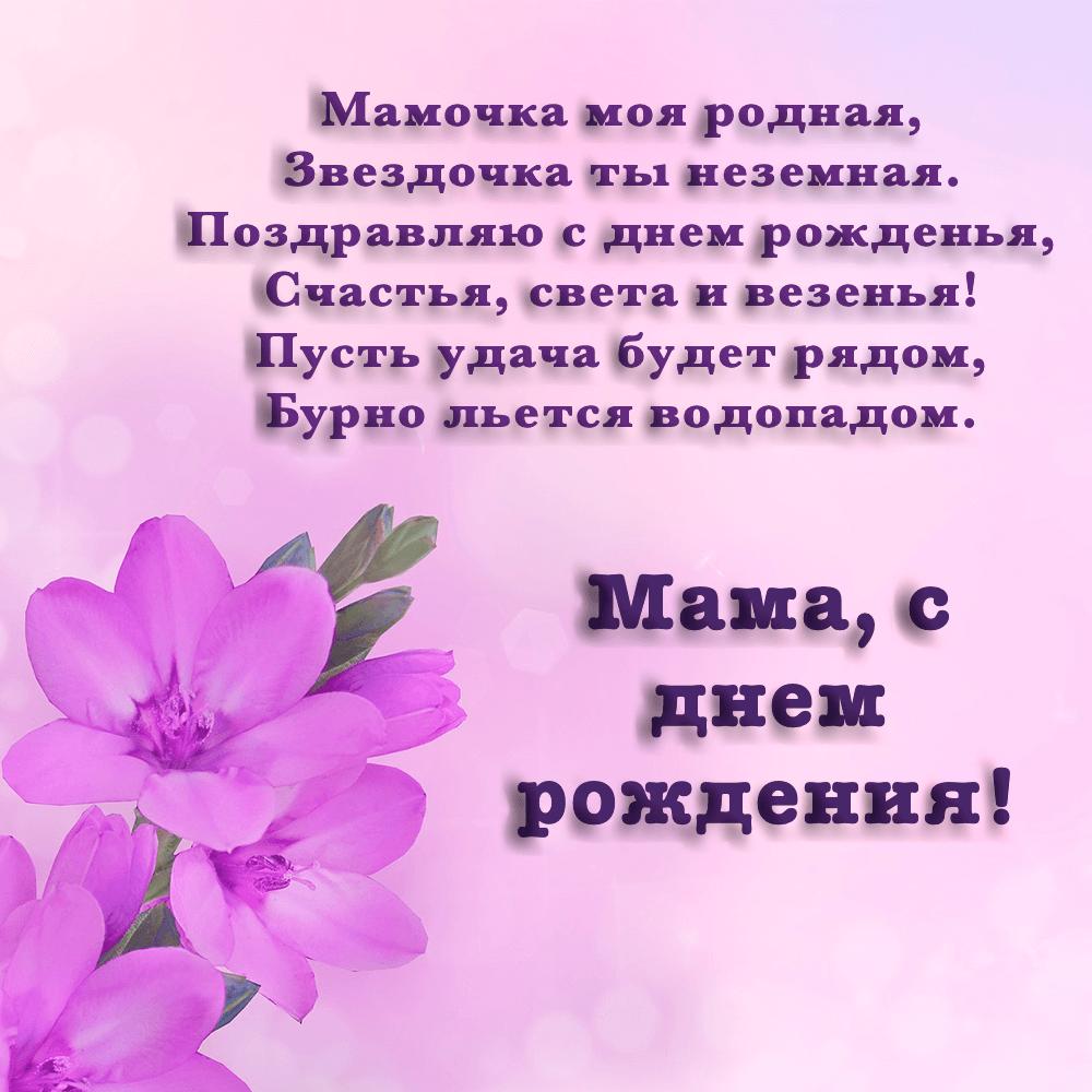Открытка маме с розовым фоном