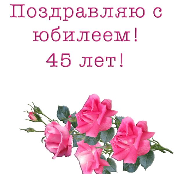 Открытка с розами на 45-летие подруге