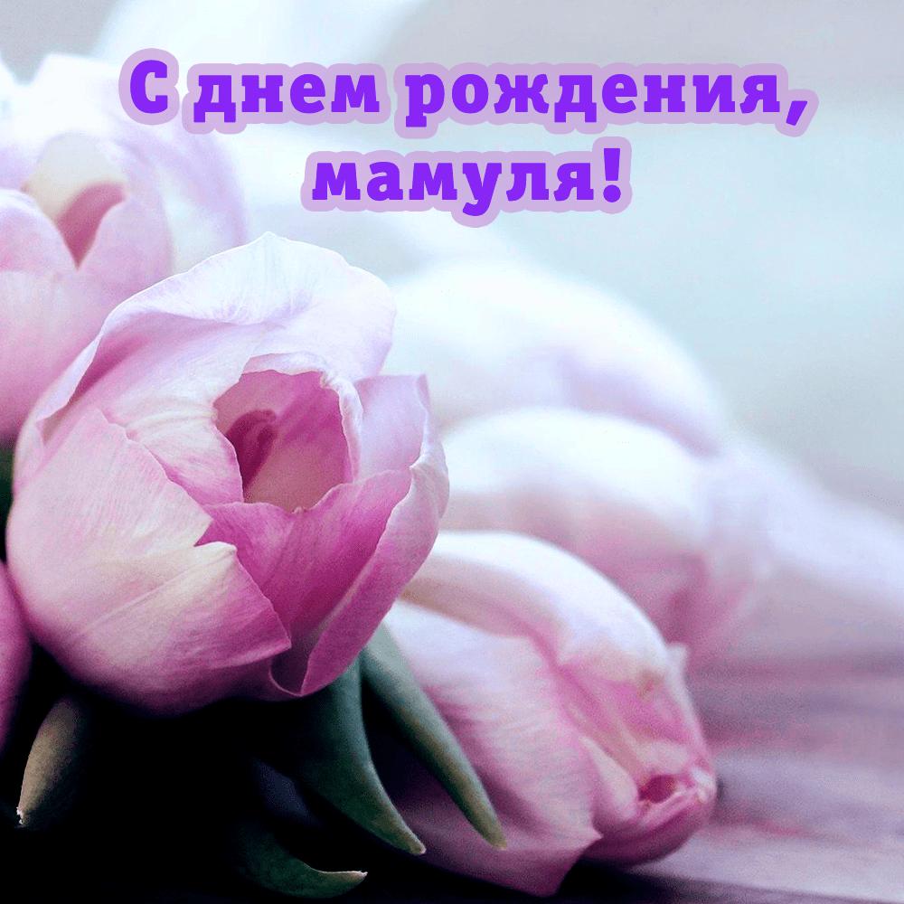 Милая открытка с тюльпаном маме