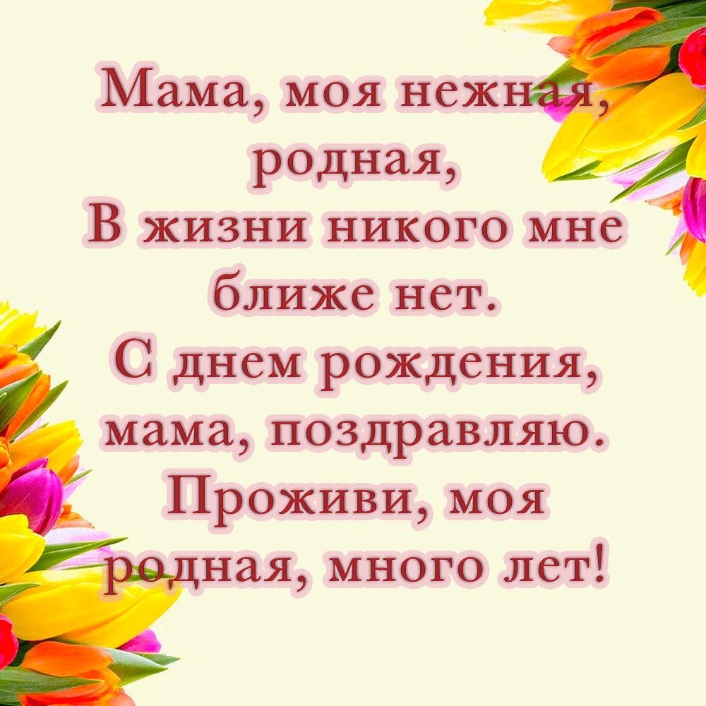 Открытка-поздравление маме в стихотворении