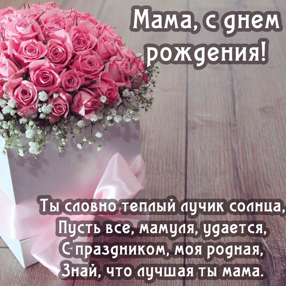 Очень красивая открытка для мамы
