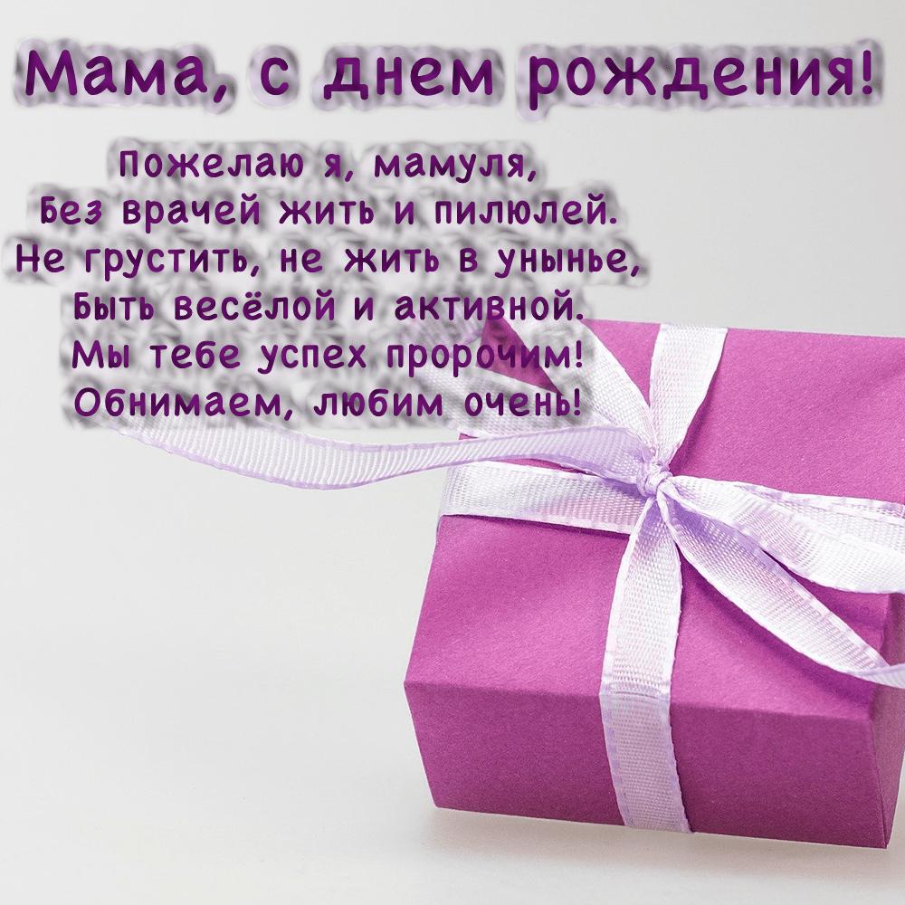 Фиолетовая открытка маме с поздравлением