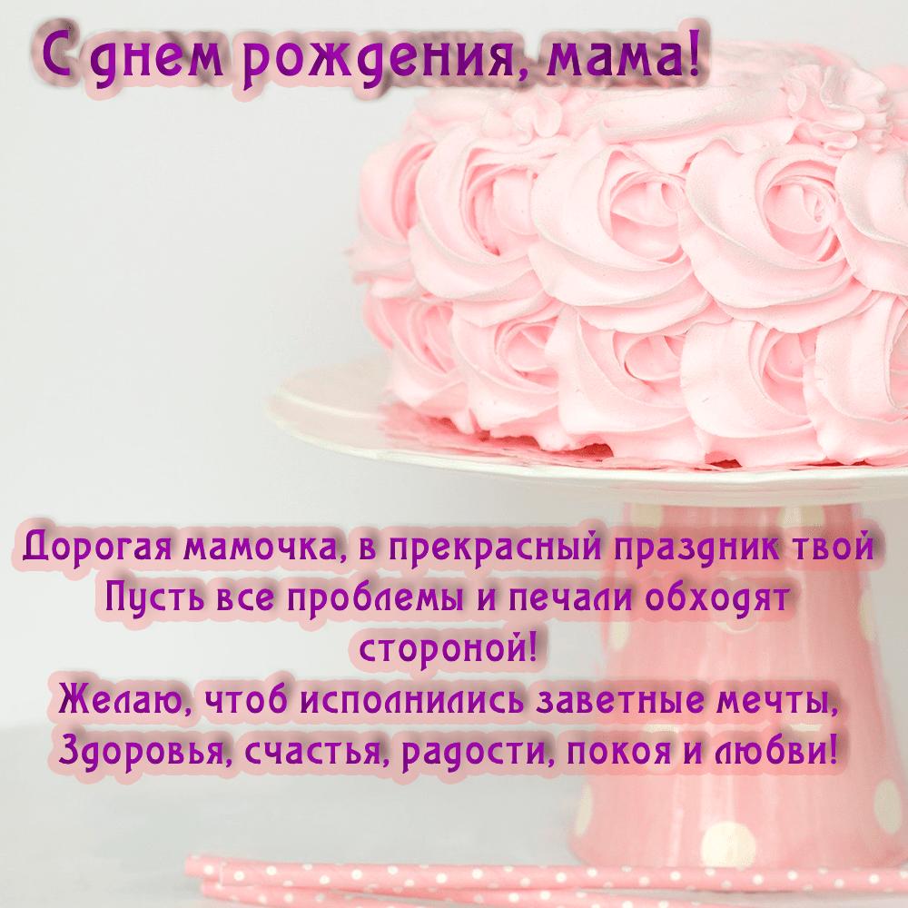Открытка для мамы на фоне торта