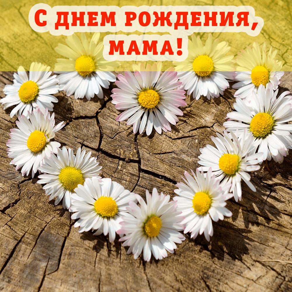 Открытка для поздравления мамы