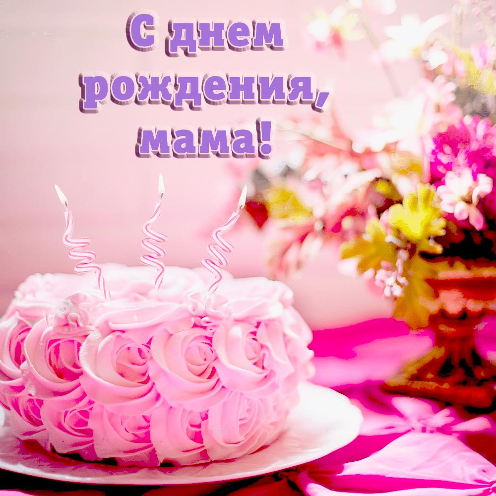 Розовая открытка для мамы
