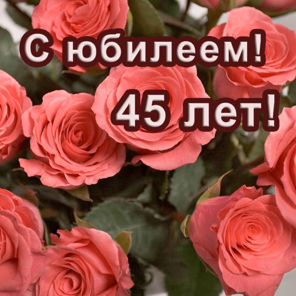 Розовая открытка юбилейная подруге