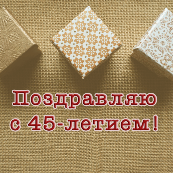 Благородная открытка подруге на юбилей