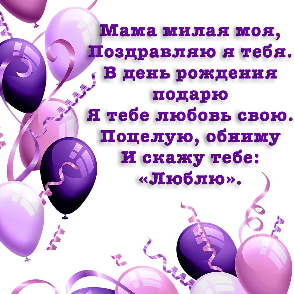 Красивое стихотворение для мамы в открытке