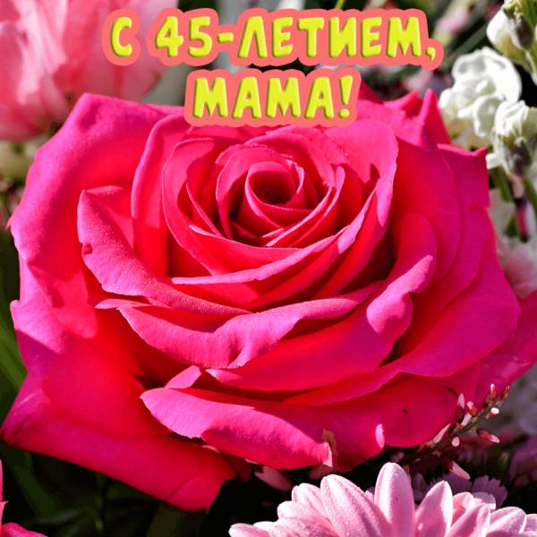 Юбилейная открытка маме на 45 лет