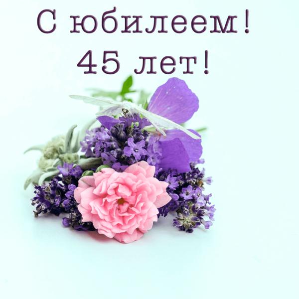 Милая открытка для подруги на 45 лет