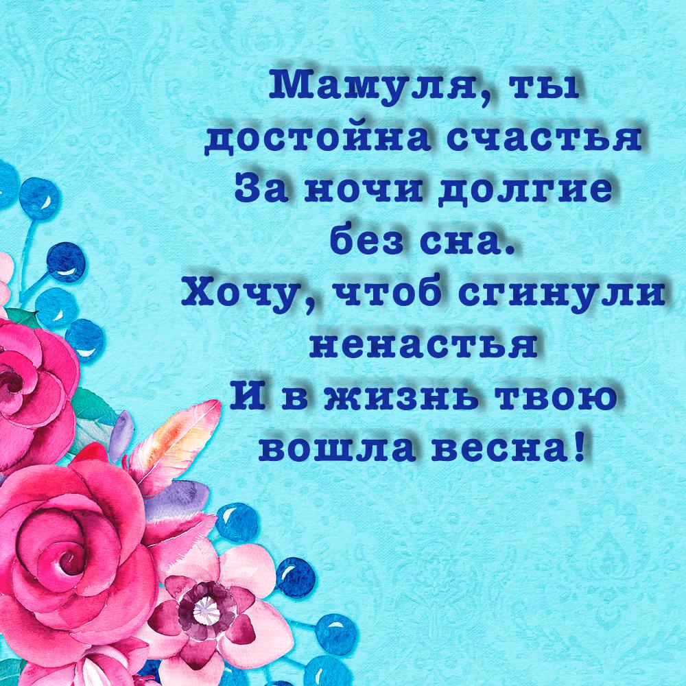 Поздравление-открытка маме на бирюзовом фоне