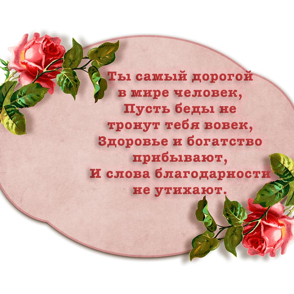 Поздравление-открытка в рамке для мамы