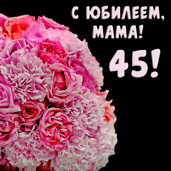 Открытка маме на юбилей с красивыми цветами