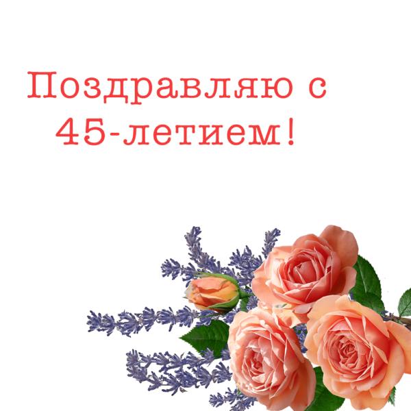 Красивая открытка с цветами для подруги на юбилей