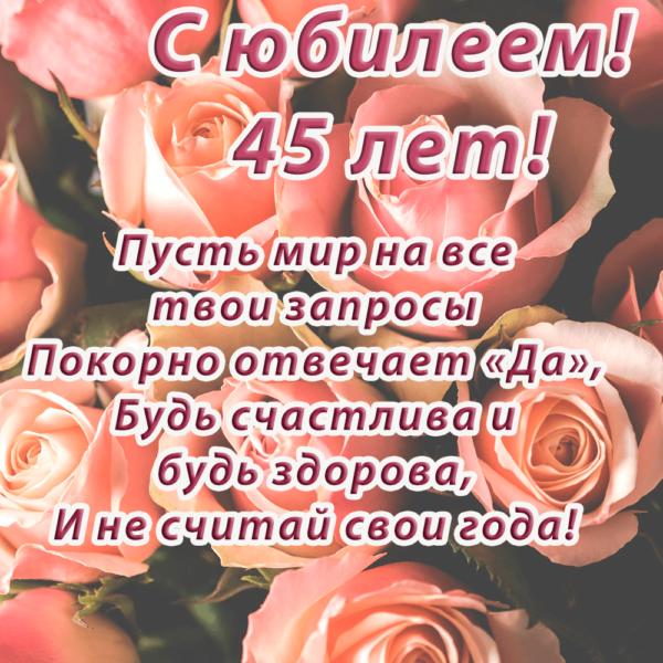 Добрые пожелания на юбилейной открытке подруге
