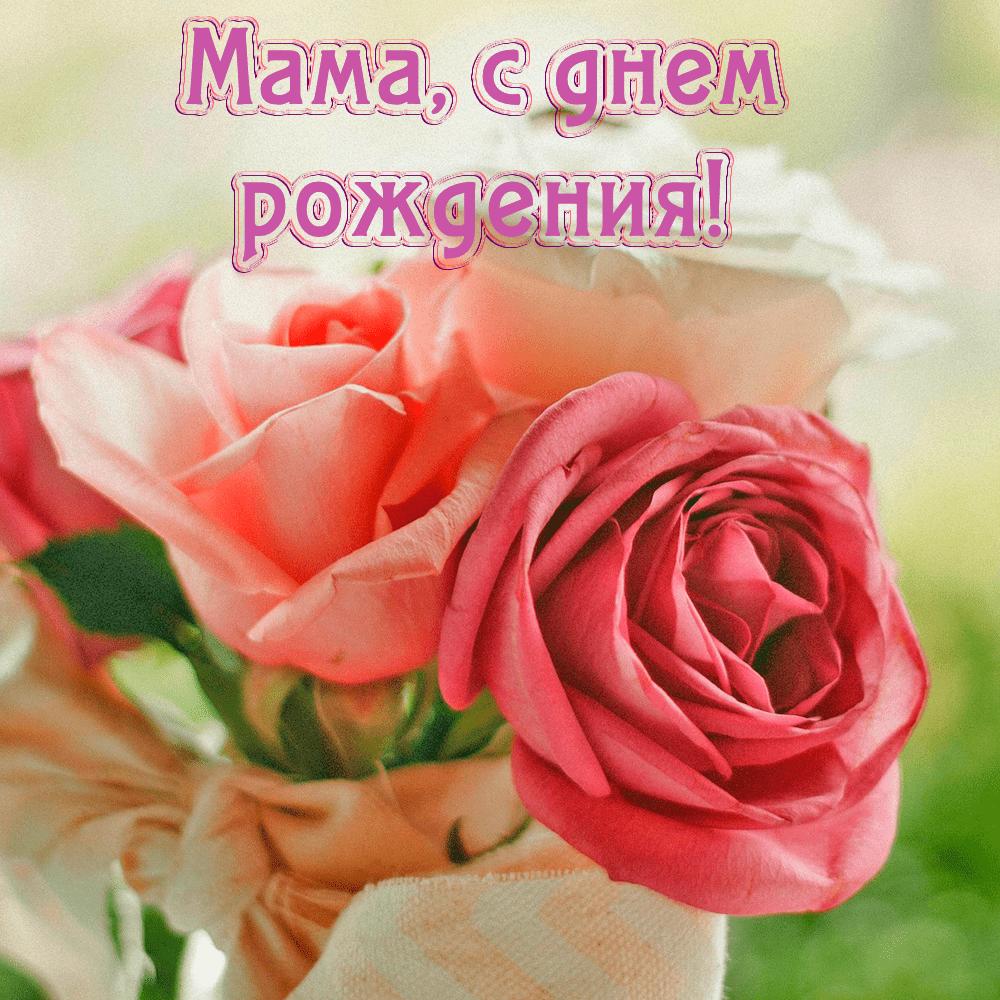 Оригинальная поздравительная открытка для мамы