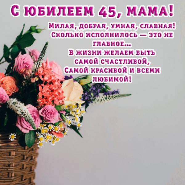 Поздравительная открытка на юбилей маме со стихом
