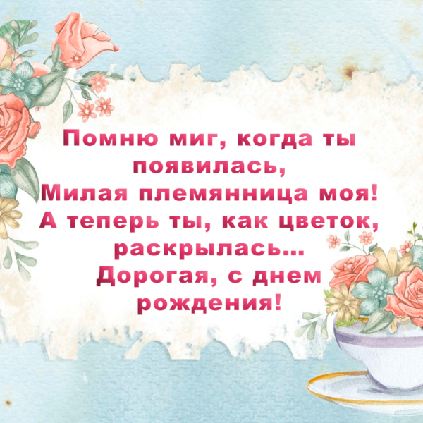Душевная открытка-поздравление для племянницы