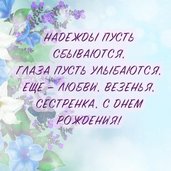 Открытка-стихотворение для любимой сестры
