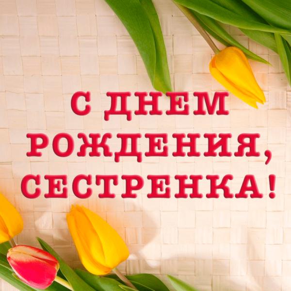 Нежные тюльпаны в открытке сестре