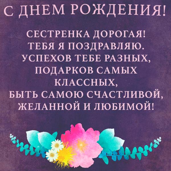 Открытка для сестры с цветочками