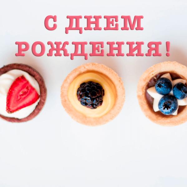 Десерты на открытке для сестры