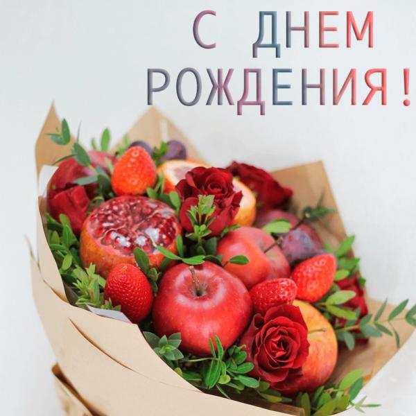 Открытка с фруктами сестре