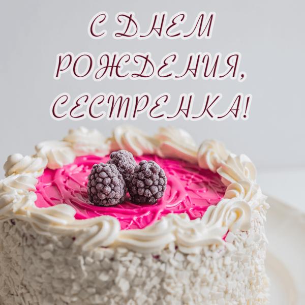 Открытка сестре с тортом