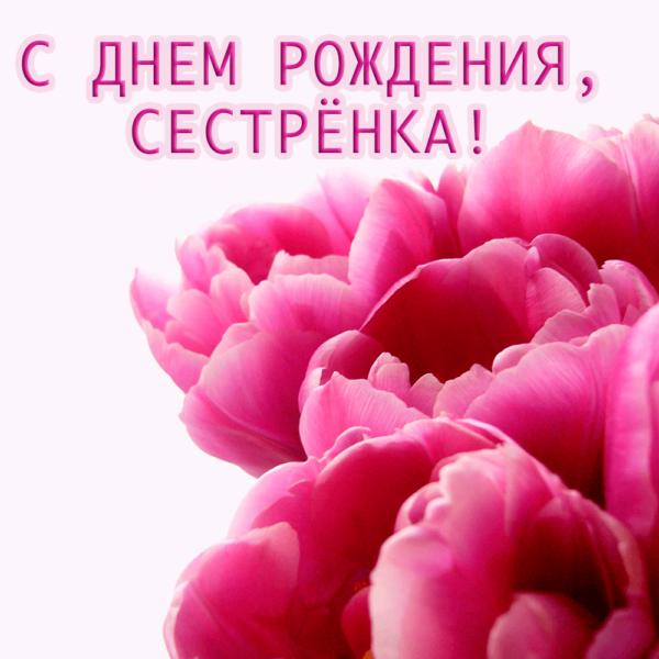 Открытка сестре с цветами