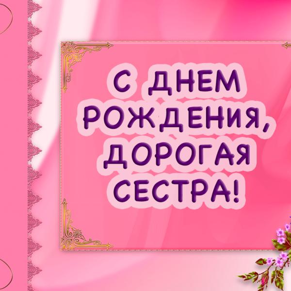 Открытка сестре на розовом фоне