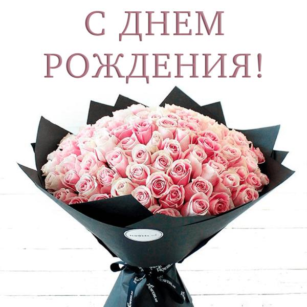 Открытка сестре с букетом роз
