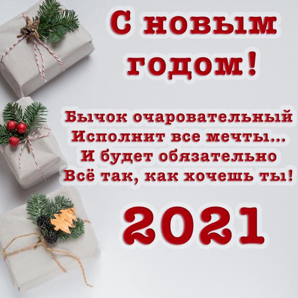 Красивая открытка с новым годом 2021