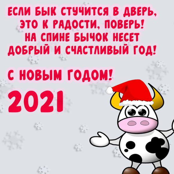 Открытка с новым годом 2021 стих бесплатно