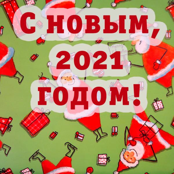 Открытка красивая на новый год 2021