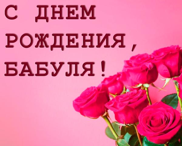 Открытка с розами бабушке