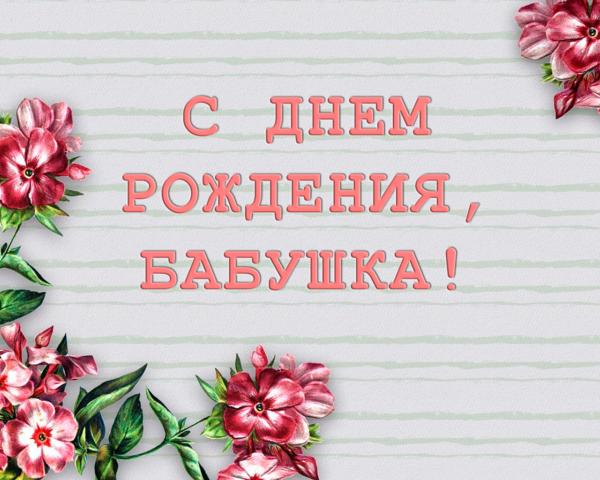 Красивое поздравление-открытка для бабушки